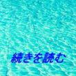 blog_suimen
