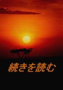 Safari 16'8月号にWakami ワカミが掲載されました♪