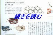 LaLa Begin2016/8/9号にWakami Earth Bracelet7ストランド/アウトドアが掲載されました♪